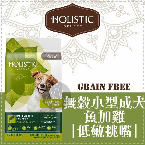 HolisticSelect活力滋〔低敏魚加雞挑嘴配方,無穀小型成犬,4磅〕