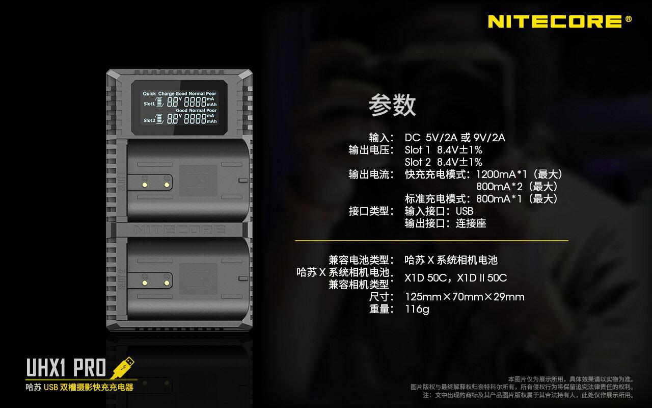 Nitecore UHX1 Pro 雙槽快速充電器 公司貨 哈蘇 X1Dll X1D50C USB行充 適用 4