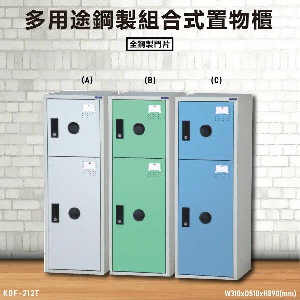 『TW品質保證』KDF-212T【大富】多用途鋼製組合式置物櫃衣櫃鞋櫃置物櫃零件存放分類任意組合櫃子