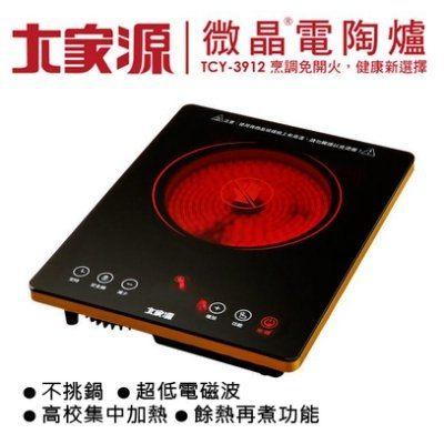 大家源 TCY-3912微晶觸控式不挑鍋電陶爐 - 限時優惠好康折扣
