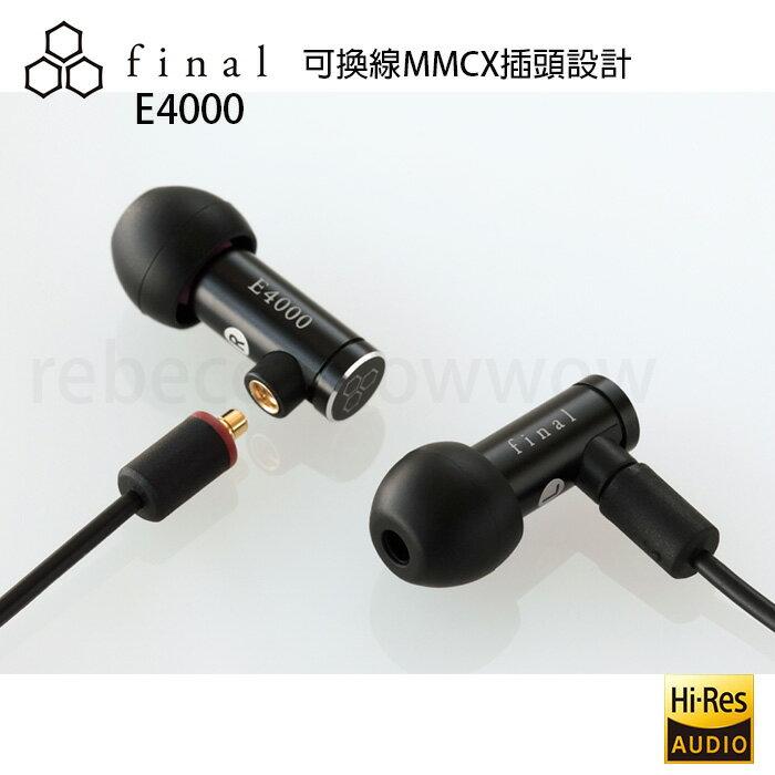 日本 Final E4000 MMCX可換線設計 耳道式耳機 公司貨兩年保固