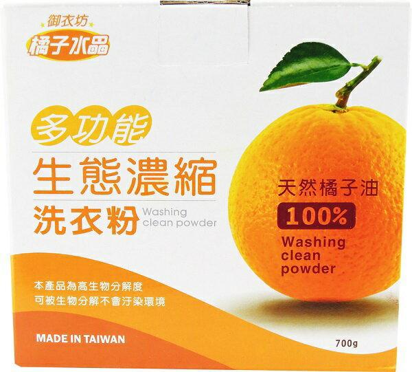 御衣坊 多功能生態濃縮洗衣粉-700g / 盒(橘子) [大買家] 2