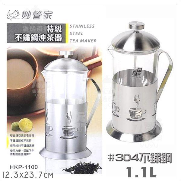 【九元生活百貨】妙管家 特級沖茶器/1.1L #304不鏽鋼 玻璃沖茶杯