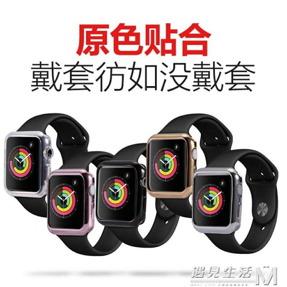 蘋果手錶apple watch保護殼42mm38薄軟殼series2/3代透明硅膠套全包全屏  遇見生活