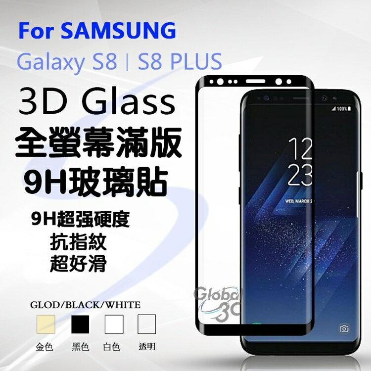 三星 Galaxy S8 S8+ 曲面 全螢幕 滿版 9H玻璃貼 透明 鋼化玻璃貼 全螢幕 全屏 高品質 好滑