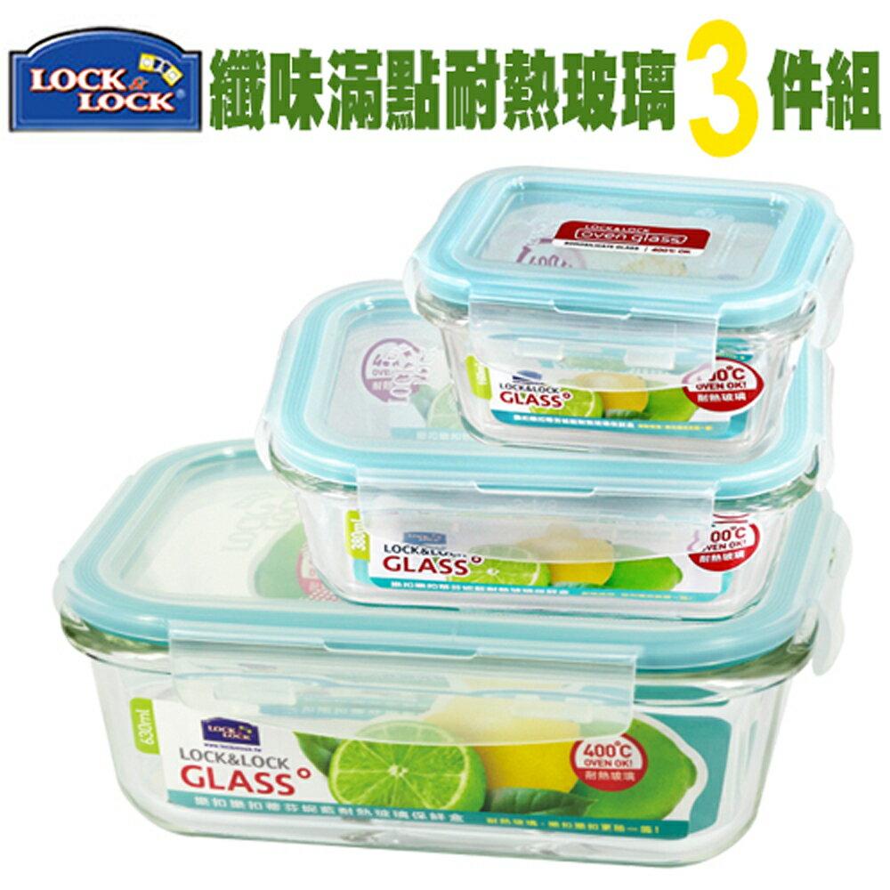 【樂扣樂扣】蒂芬妮藍耐熱玻璃保鮮盒/長方形3件組