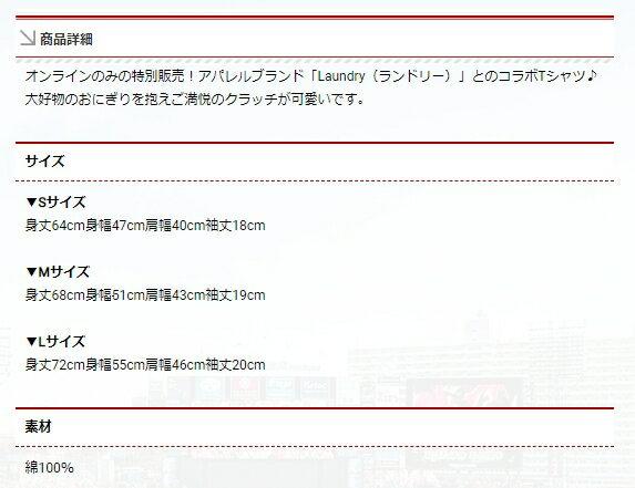日本職棒 東北樂天金鷲隊  /  Laundry 聯名 T恤  /  白色  /  c0302887  /  日本必買 日本樂天直送  /  件件含運 5