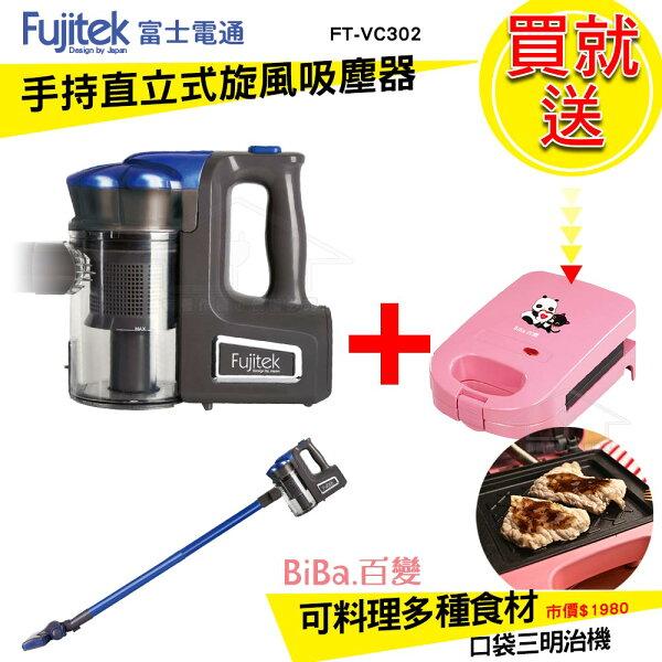 【加碼送百變口袋三明治機】Fujitek富士電通手持直立旋風吸塵器FT-VC302藍色