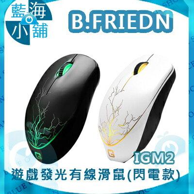B-FRIEND 茂林 IGM2 G-Mouse-II 發光遊戲滑鼠  黑白任選★專為遊戲最佳化性能開發的遊戲滑鼠