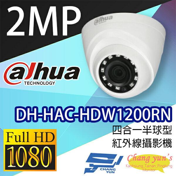 高雄台南屏東監視器DH-HAC-HDW1200RN200萬畫素四合一半球型紅外線攝影機大華dahua