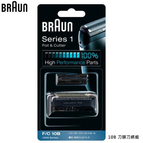 德國百靈 Braun 10B 刀頭刀網組(黑) 電動刮鬍刀專用 原廠配件