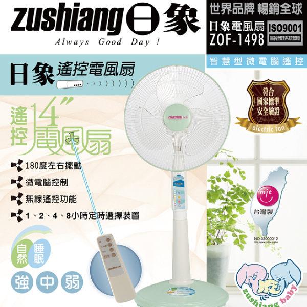 【滿3千,15%點數回饋(1%=1元)】Zushiang 日象 ZOF-1498 14吋微電腦搖控立扇 電風扇 台灣製 ※全新原廠公司貨