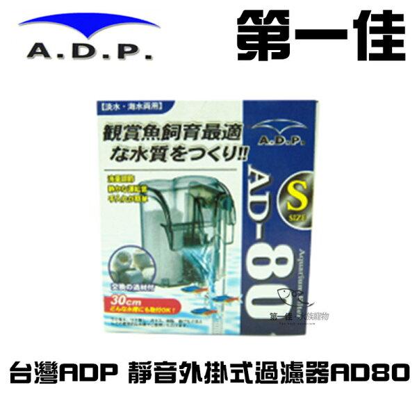 [第一佳水族寵物]台灣ADP靜音外掛式過濾器AD80(ADP-G-001)免運