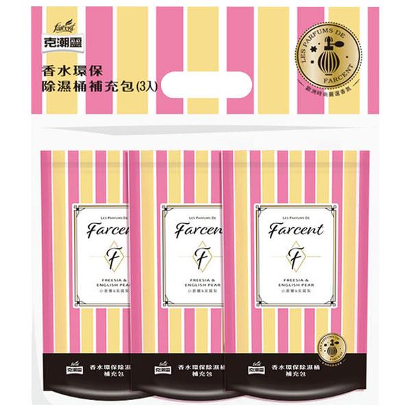 花仙子克潮靈香水環保除濕桶補充包-英國梨&小蒼蘭350g(3包) / 袋【康鄰超市】 1