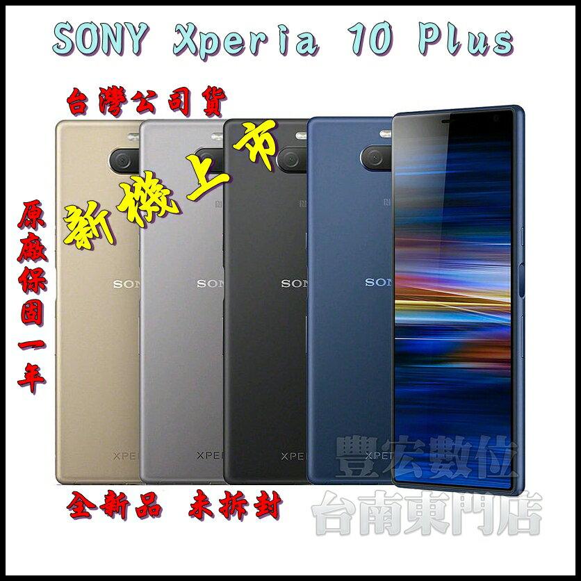 《雄華國際》SONY Xperia 10 plus 64G 6.5吋 全新品未拆 原廠公司貨 原廠保固一年 絕非整新機