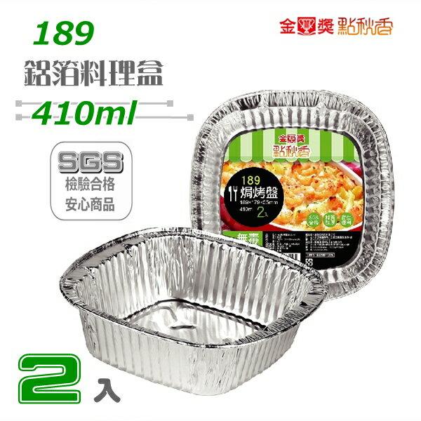 【九元生活百貨】金獎 189焗烤盤/410ml 鋁箔烤肉盒 焗烤 點秋香