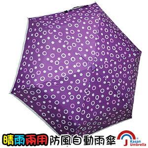 [Kasan] 晴雨兩用防風自動雨傘-紫圓舞曲