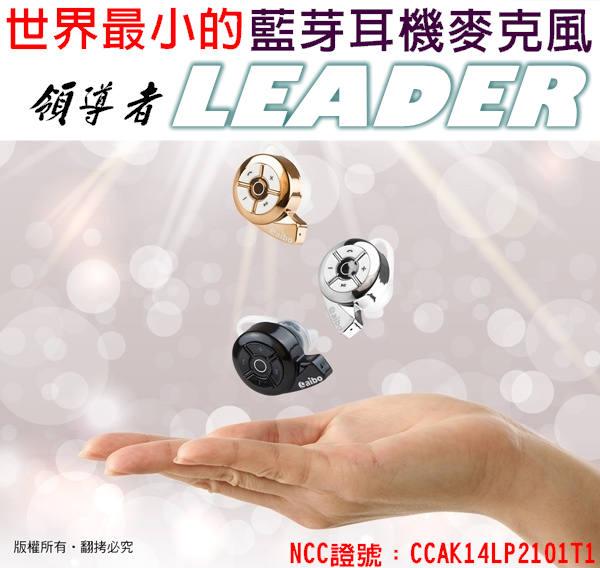 aibo 領導者 LEADER BT2 蝸牛藍牙耳機麥克風 V4.0 立體聲 來電中文語音提示 藍芽配對 A2DP 一對二 雙待機 iOS電量顯示 LY-MIC-BT2