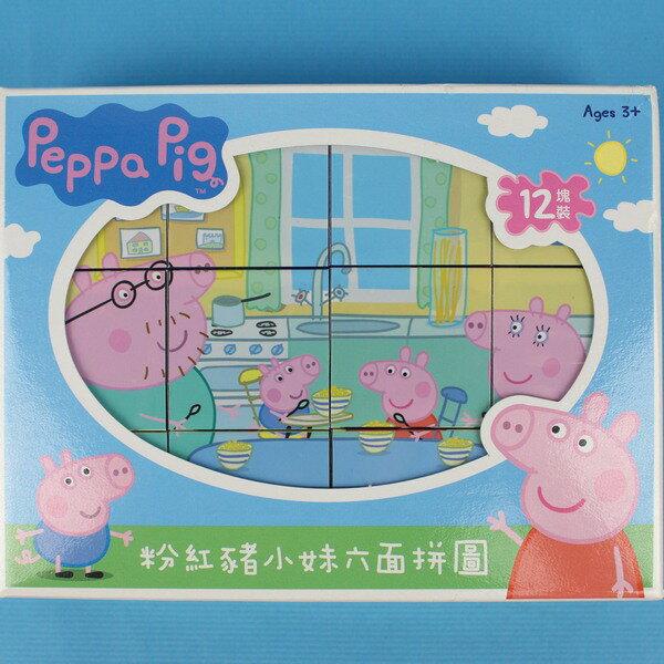 粉紅豬小妹六面拼圖 12塊裝 PG001A /一盒入{促200} 正版授權 Peppa Pig 六面積木拼圖 立體六面拼圖