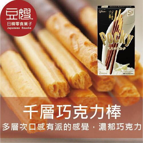 【豆嫂】日本零食Glico Pocky千層巧克力棒(牛奶/草莓)