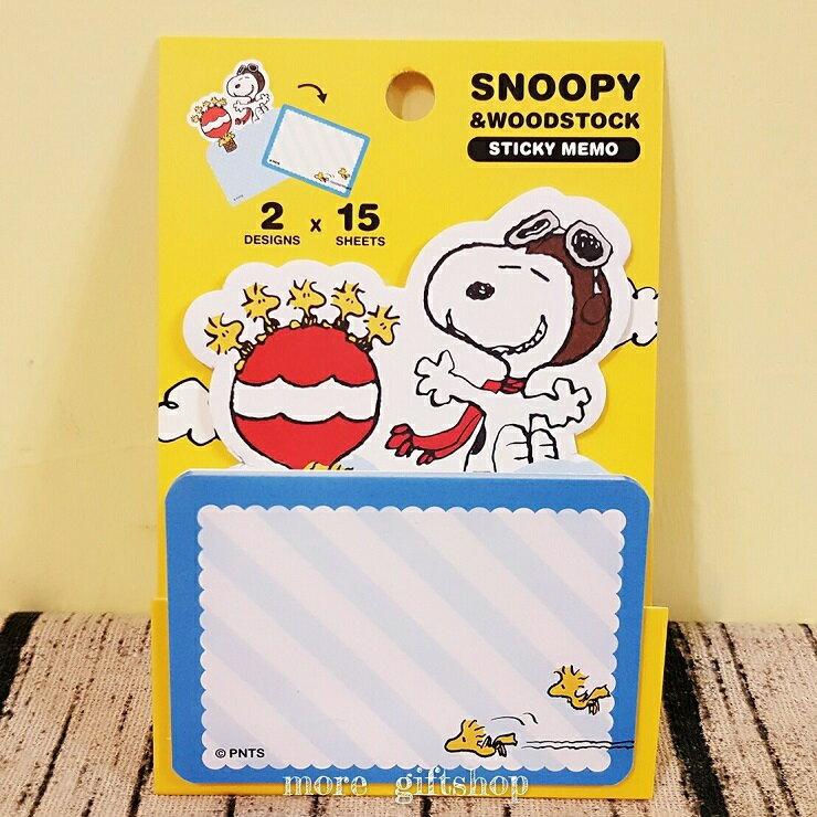 【more 禮品小舖】史努比 Snoopy 雙層便利貼 ( 黃色款 )