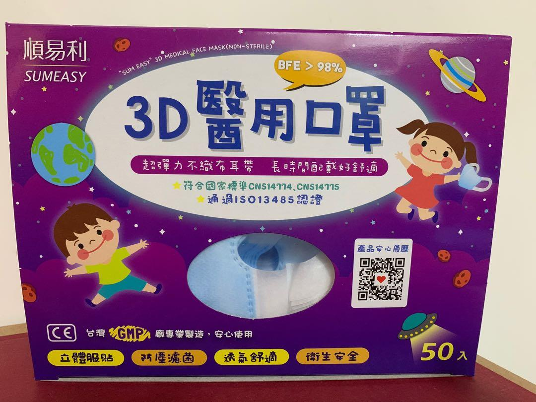現貨順易利 幼童 兒童口罩 3D立體口罩 2-6歲 台灣製造 ( 11.5*14.5 cm)~50入/1盒