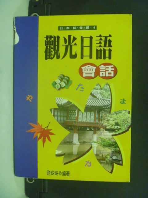 【書寶二手書T4/語言學習_KEV】觀光日語會話_徐玲玲