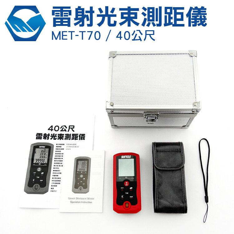 工仔人 雷射測距儀 40米 連續測量 面積測量 體積測量 自動關機 加減測量計算 MET-T40