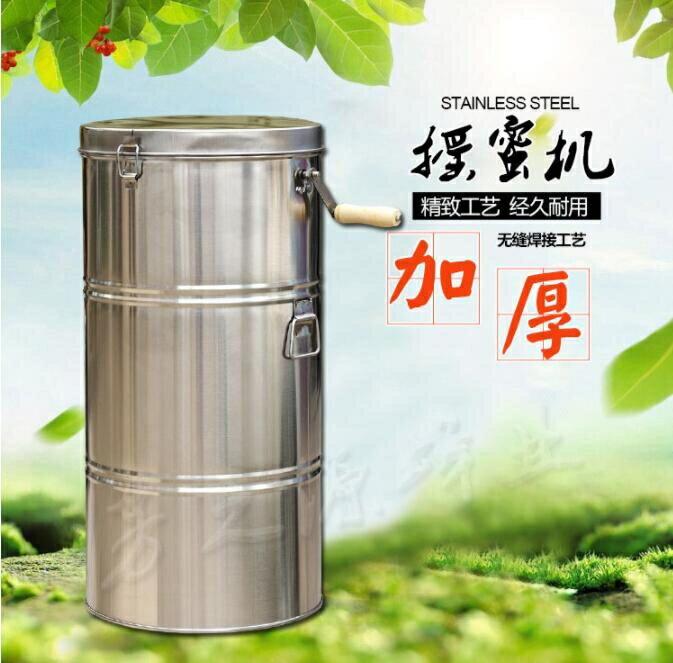 全館【88】折-搖蜜機 不銹鋼304加厚搖蜜機蜂蜜分離機打糖機取蜜機甩蜜桶養蜂工具