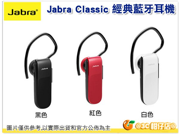 免運 Jabra Classic 捷波朗 經典藍牙耳機 藍芽耳機 免持通話 來電提醒 充電提醒 休眠功能 高音質 公司貨 一年保固