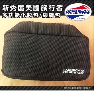《熊熊先生》新秀麗Samsonite美國旅行者AT 防震包零錢包 3C包手機包 收納包旅行包線纜包 多功能化妝包