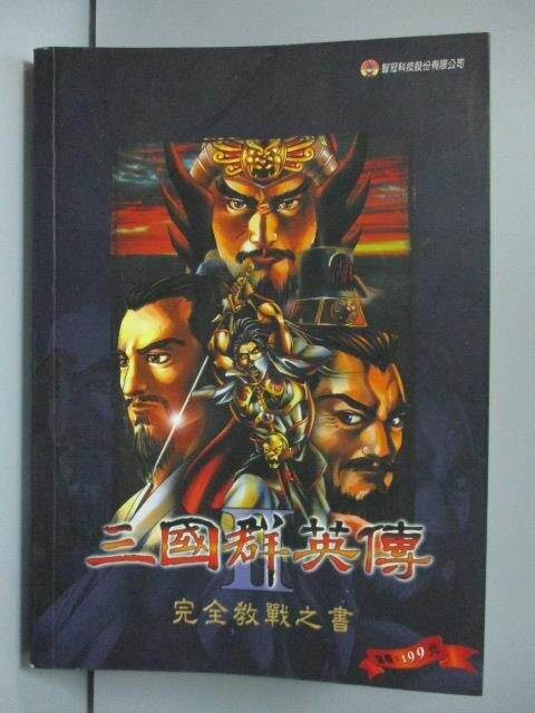 【書寶二手書T1/電玩攻略_LHN】三國群英傳2_完全教戰之書