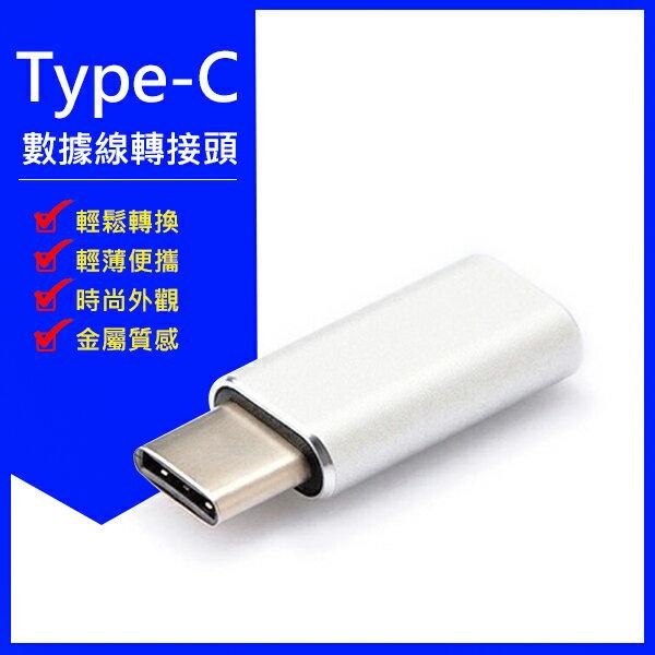 《超犀利》正品Type-C轉接頭 最新第五代國際手機規格 金屬材質 Micro USB OTG小米華碩華為LG 充電線