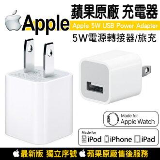 蘋果原裝 最新版 5W充電器 Apple 5W USB Power Adapter 電源轉接器 原裝充電頭 1A 充電座 AC旅充 多功能充電 手機平板插頭