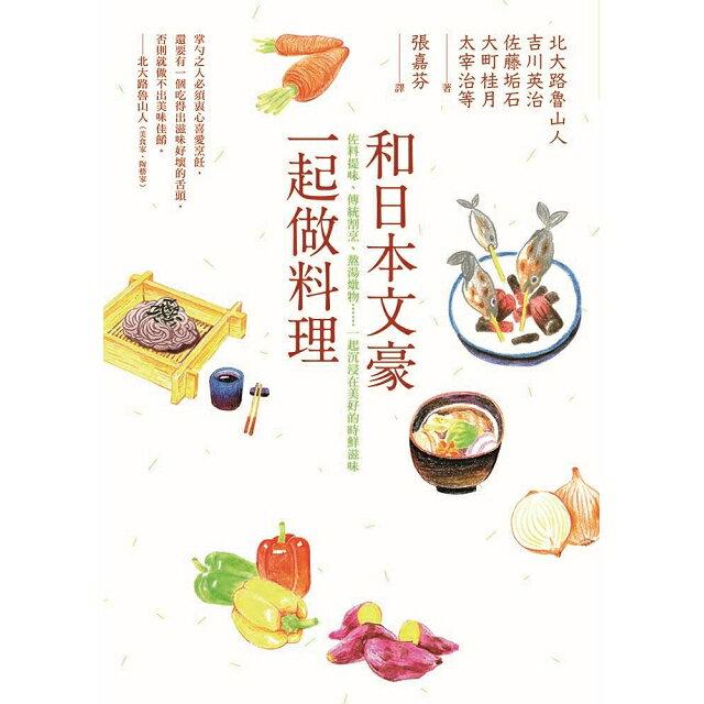 和日本文豪一起做料理:佐料提味、傳統割烹、熬湯燉物……一起沉浸在美好的時鮮滋味 1