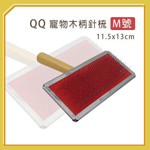 【力奇】QQ寵物木柄針梳(M)-80元>可超取(J003O35)