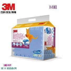 美馨兒*3M安全防撞地墊安全座墊-藍色X4組(24片)2699元