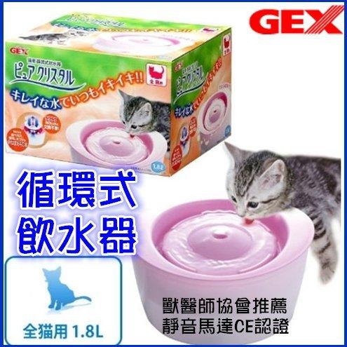 +貓狗樂園+ 日本GEX【貓用。循環式給水器。1.8L】800元 - 限時優惠好康折扣