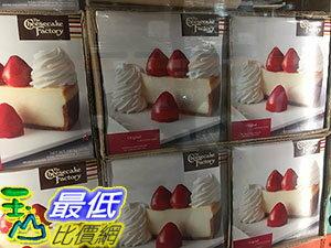 [COSCO代購] 需低溫宅配 無法超取  THE CHEESECAKE FACTORY ORIGINAL CHEESECAKE 原味起司蛋糕1.81公斤 _C51011
