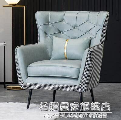 輕奢單人沙發北歐現代簡約千鳥格皮藝小公寓臥室客廳休閒懶人沙發