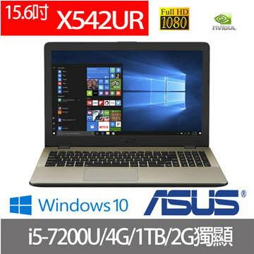 特賣促銷 ASUS X542UR 0021C7200U 15.6 FHD/i5-7200U/4GB*1 DDR4/1TB / 2G獨顯/W10 金 獨顯筆電 贈 USB-HUB