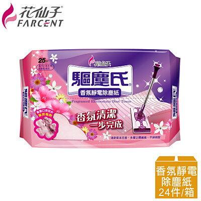 【驅塵氏】香氛靜電除塵紙(25張/包,24包/箱)~箱購