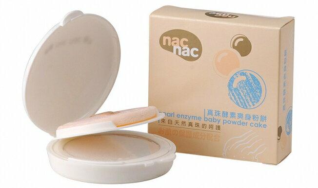 『121婦嬰用品館』Nac 珍珠酵素爽身粉餅