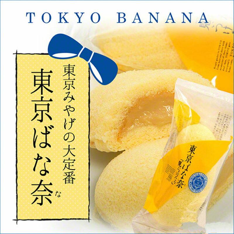 【五折免運】Tokyo Banana東京ばな奈-香蕉蛋糕4入-原味 賞味期限約3-5天左右 3.18-4 / 7店休 暫停出貨 1