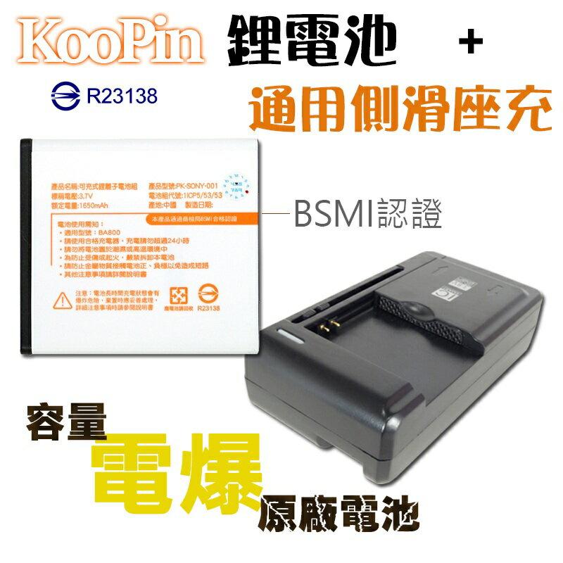 SONY BA800/BA-800 鋰電池 + 側滑通用型智能充電器/座充/BSMI/商檢認證