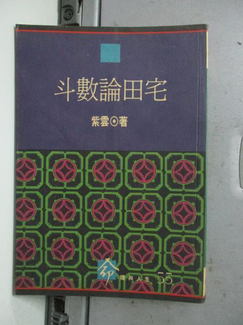 ~書寶 書T1/命理_LDB~斗數論田宅_紫雲