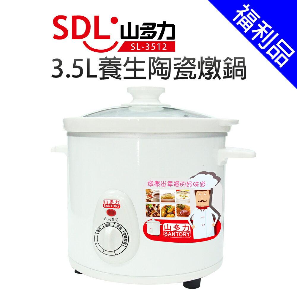 貴夫人時尚購物網 [福利品]【SDL 山多力】3.5L養生陶瓷燉鍋(SL-3512)