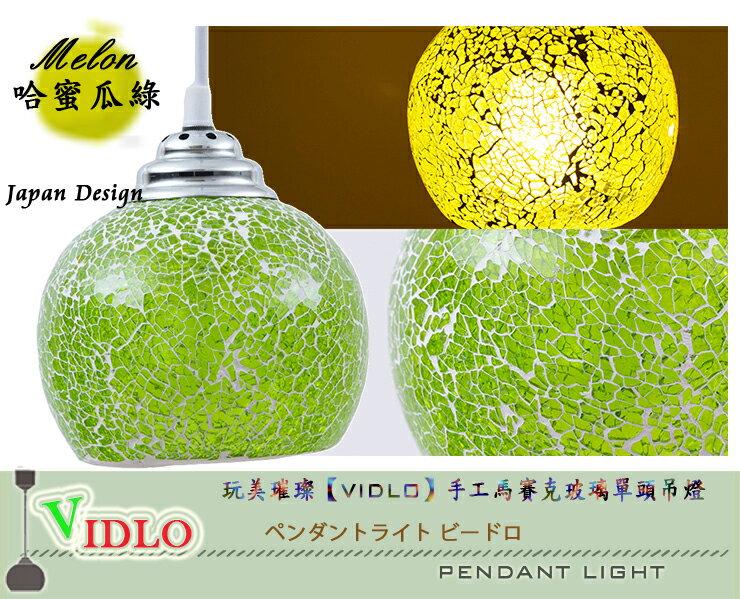 【現貨 免運】燈飾 吸頂燈 吊燈  室內設計 居家裝潢 日本設計 手工 馬賽克 玻璃 單頭吊燈  【VIDLO 愛媛家居】 5