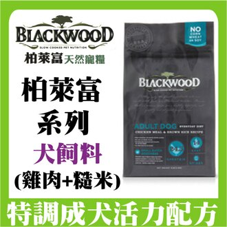 BLACKWOOD 柏萊富狗飼料- 特調成犬5磅-雞+米