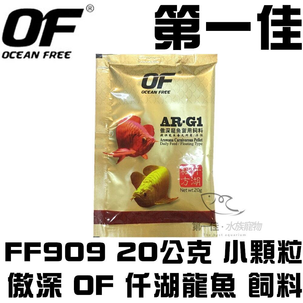 [第一佳水族寵物]新加坡 仟湖 OCEAN FREE 傲深 龍魚飼料FF909 20g(小粒)